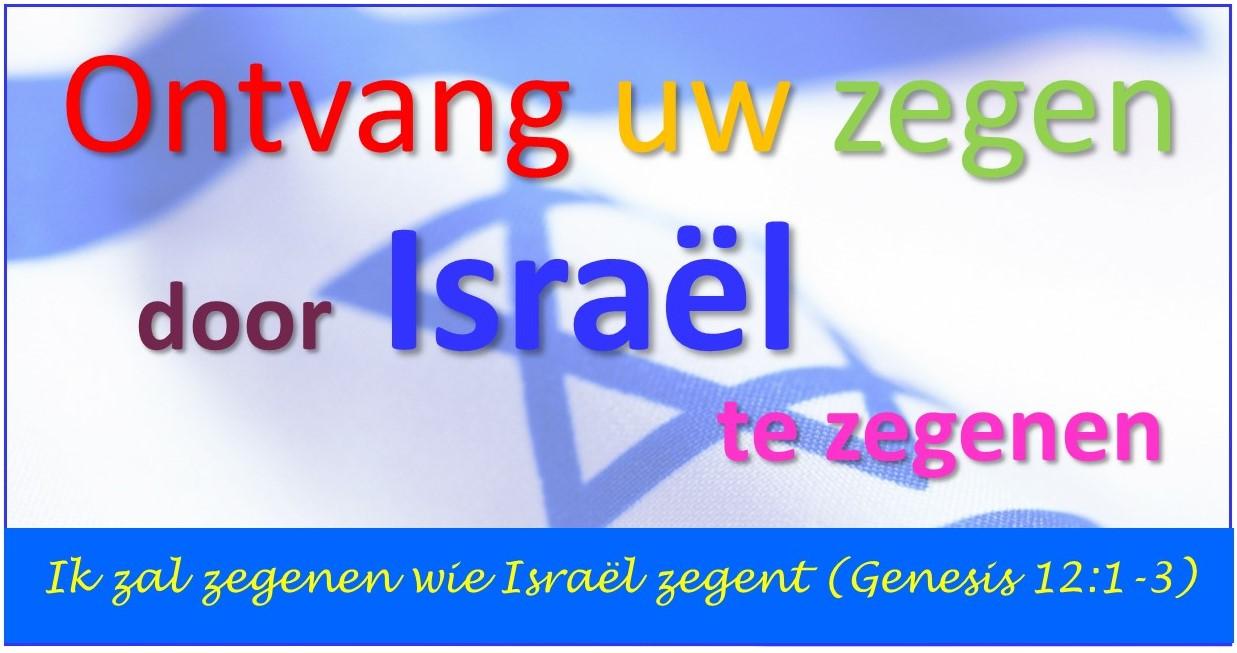 israel block2